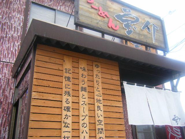 宝介 清水店