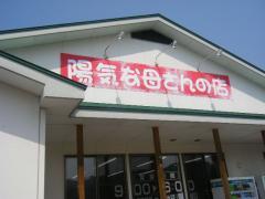 陽気な母さんの店