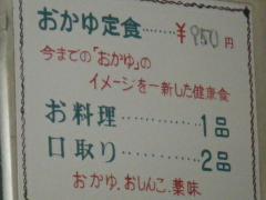 おかゆ定食!