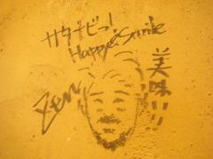 ZENさんのサイン