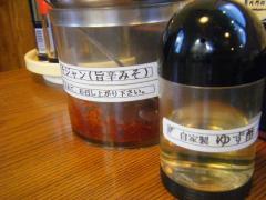コチュジャンと柚子酢