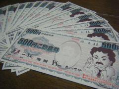 商品券GET!!