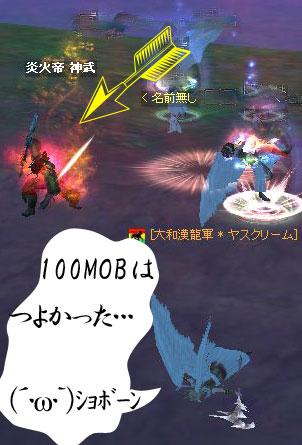 100MOB