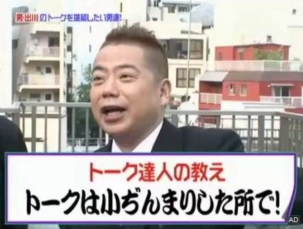 【内村さまぁ~ず】男・出川哲郎ののトークを存分に堪能したい男達