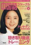 中国語ジャーナル6月号