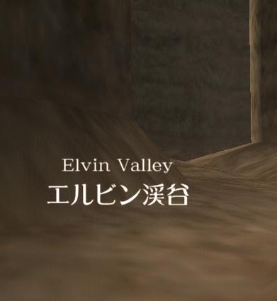 エルビンエルビン