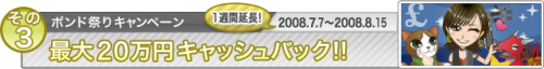 title_3_convert_20080726131516.png