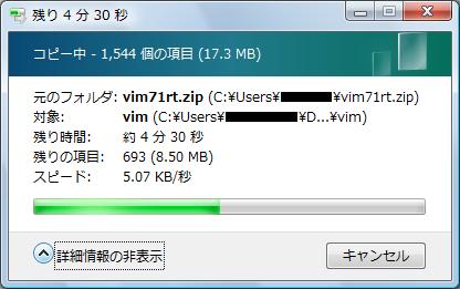 5.07 KB/秒でzipを解凍する図