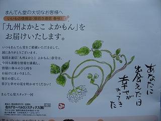 まんてん堂カタログ1