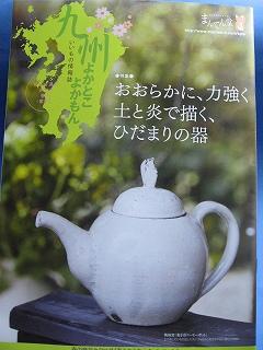 まんてん堂カタログ2