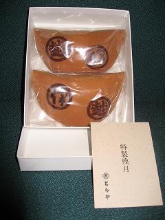 三越・伊勢丹東郷記念 とらやの特性残月2