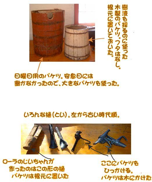 MaplesyrupPioneer2.jpg