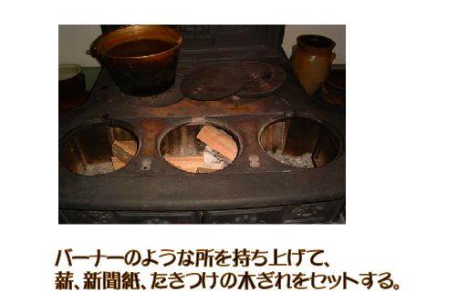 cookingstove3.jpg