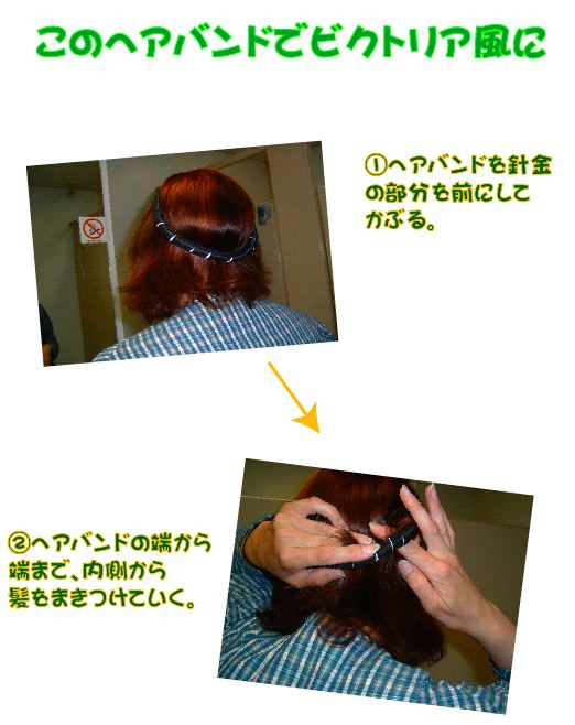 hairband3.jpg