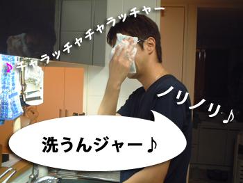 洗うんジャー♪
