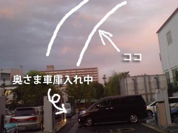 虹の下で車庫入れの図