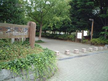 木場公園入り口