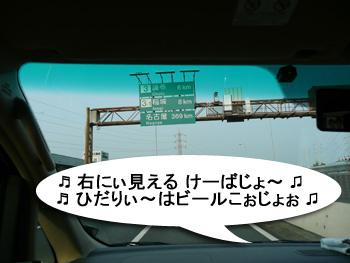 中央ふりぃうぇい~♪