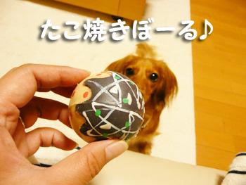 たこ焼きボール