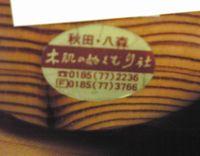 SBSH0005_20080607220206.jpg