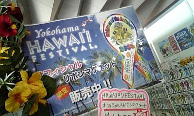 横浜ハワイフェスティバル