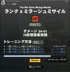MirageMissile R8 終了(蓮鳴)