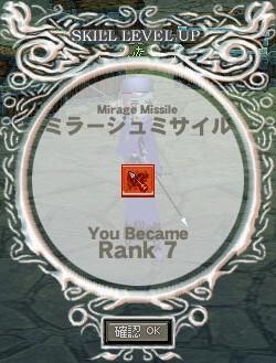 MirageMissile R7 (蓮鳴)