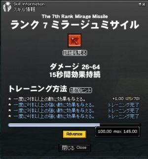 MirageMissile R7 終了(蓮鳴)