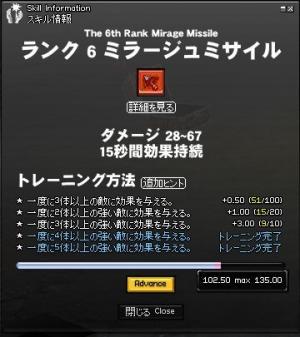 MirageMissile R6 終了(蓮鳴)