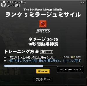 MirageMissile R5 終了(蓮鳴)