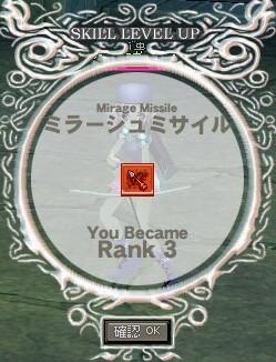 MirageMissile R3 (蓮鳴)