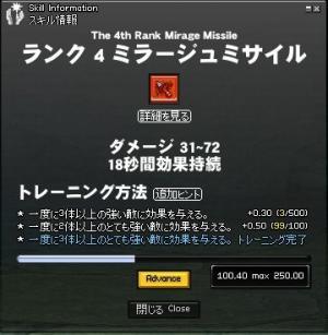 MirageMissile R4 終了(蓮鳴)