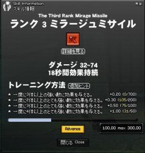 MirageMissile R3 終了(蓮鳴)