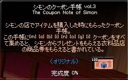 シモンのクーポン手帳Vol.3