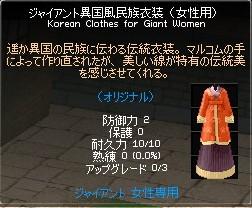 異国風民族衣装