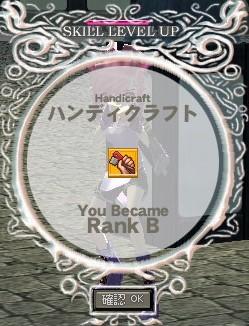 Handicraft RB (蓮鳴)