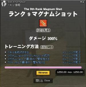 MagnumShort R7 修練終了 (蓮鳴)