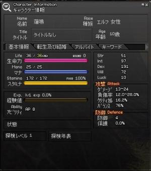 12th Life (蓮鳴)