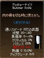 ブッチャーナイフ