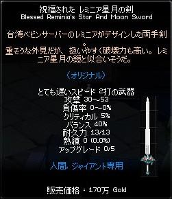 レミニア星月の剣
