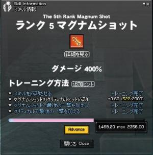MagnumShort R5 修練終了 (蓮鳴)