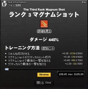MagnumShort R3 修練終了 (蓮鳴)