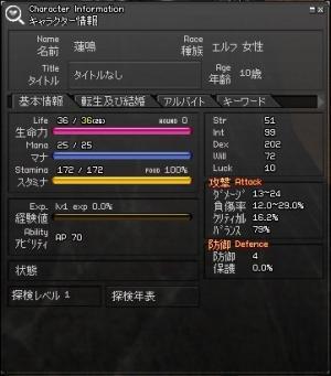 14th Life (蓮鳴)
