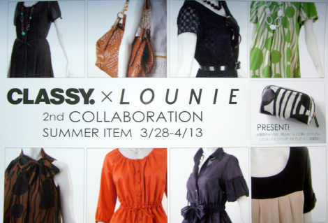 CLASSY.×LOUNIE 2nd COLLABORATION Fair
