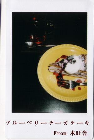 カフェケーキ(ベリーチーズ)