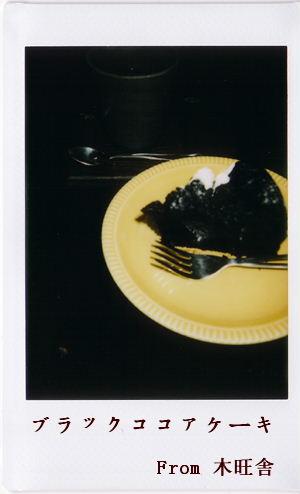黒ココアケーキ