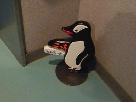 こっちペンギン
