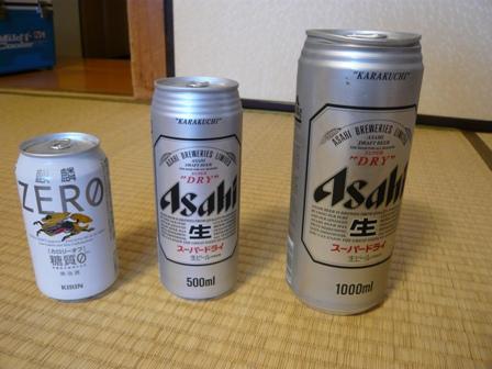 ビール三兄妹♪