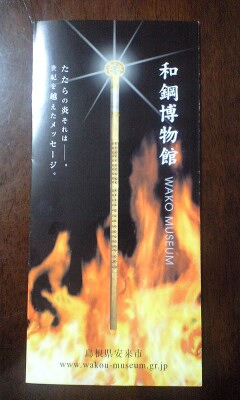 wako002.jpg