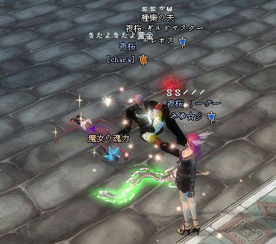 03-26 20-09 黄金魔女の魂力♪